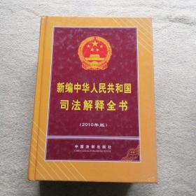 新编中华人民共和国司法解释全书(2010年版)