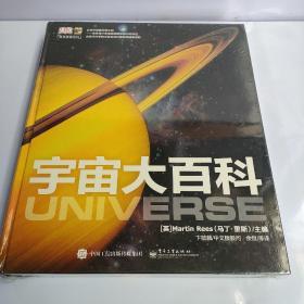 DK宇宙大百科