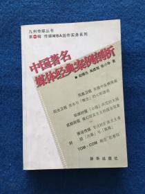 中国著名媒体经典案例剖析