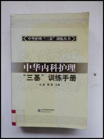 HF1000247 中华内科护理三基训练手册 【一版一印】