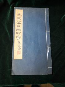 然犀室肖形印存 西湖艺苑1979年十二月手拓本