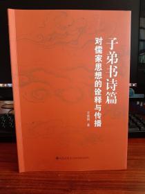 子弟书诗篇对瑞嘉思想的诠释与传播/王美雨/9787510888519/九州出版社/中国清代儒家思想研究