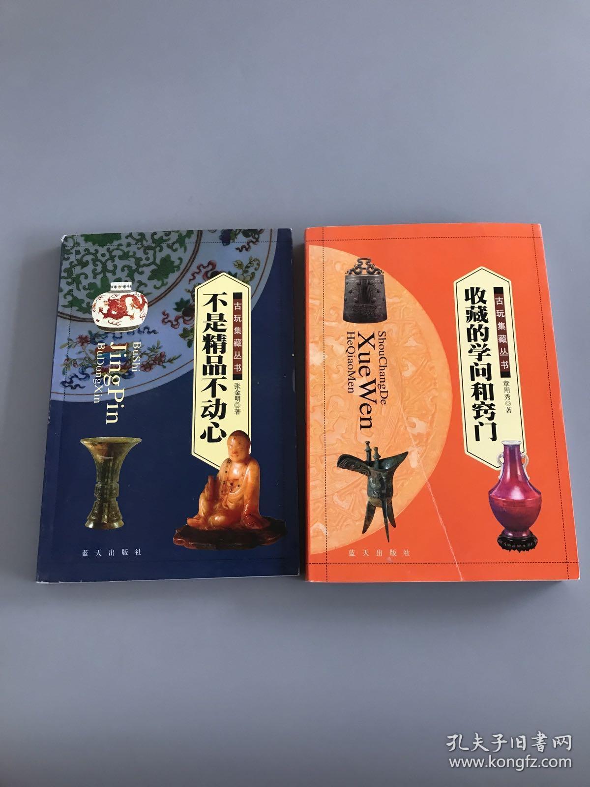 古玩集藏丛书:不是精品不动心、收藏的学问和窍门(两本合售)