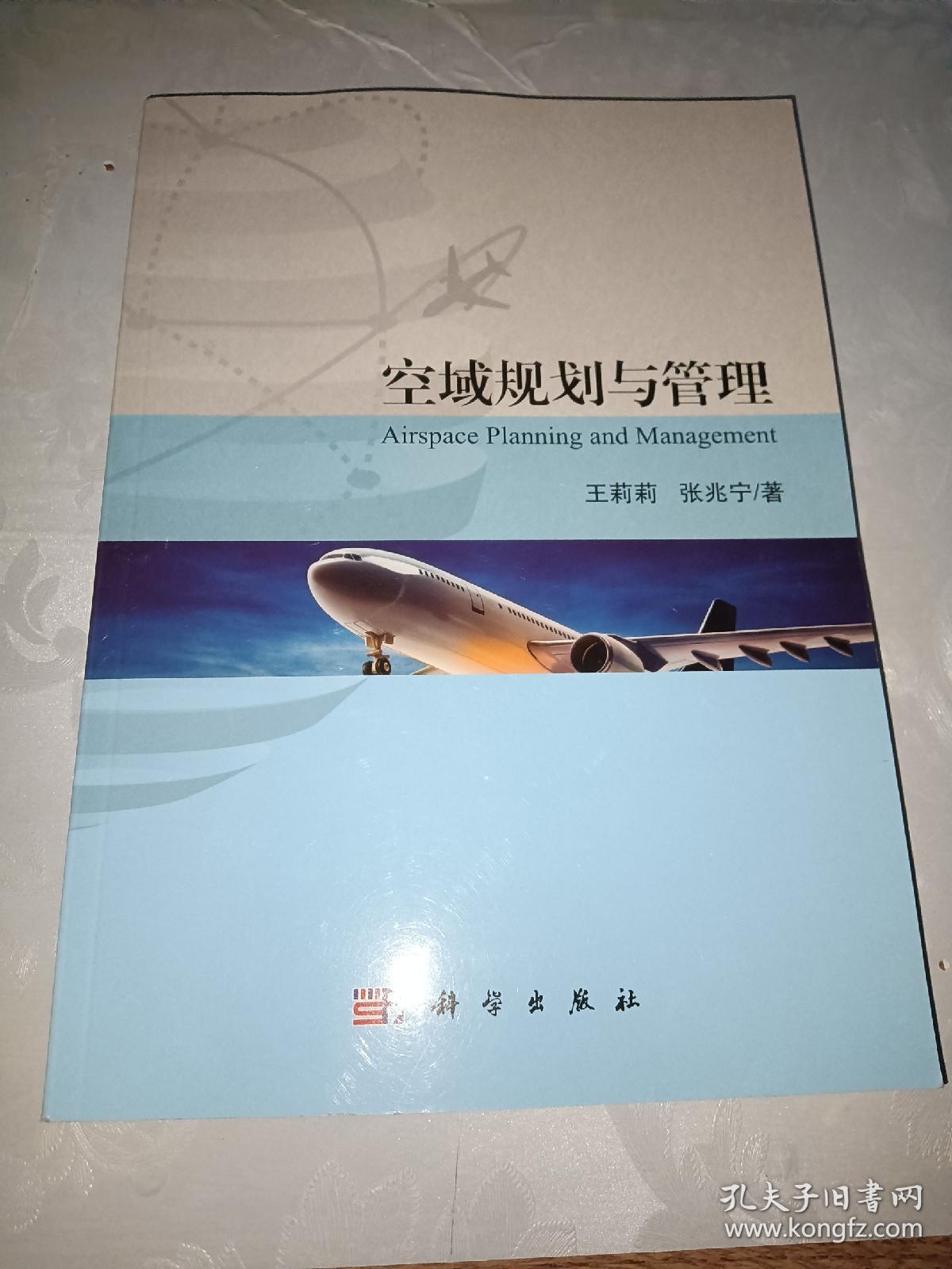空域规划与管理
