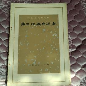 第二次鸦片战争(中国近代史丛书)
