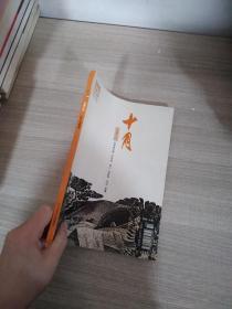 十月 长篇小说 2005寒路卷
