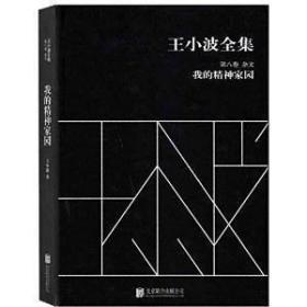 王小波全集(第八卷 杂文)