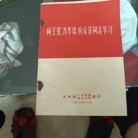 向王星、冯华球、宋爱莲同志学习