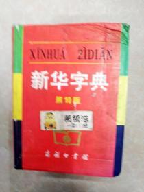 HI1001130 新华字典  第10版(封面有贴纸、书内书侧有读者签名、内有水渍)