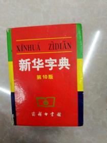 HI1001121 新华字典 第10版(书内、书侧有读者签名、内有涂画)