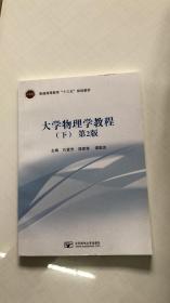 大学物理学教程(下)第2版