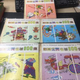 彩色中国古典名著100集:(紫龙篇、蓝龙篇、绿龙篇、黄龙篇、红龙篇)五本盒售