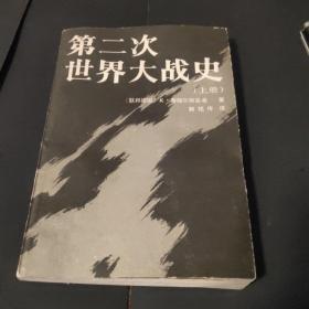 第二次世界大战战史  上册