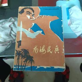 南海民兵广东民兵革命斗争故事集