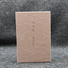 (橙色)真皮限量编号版  钟叔河签名藏书票版《人之患:为别人作的序》(一版一印,函套精装)