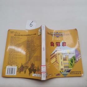英汉对照外国文学名著精读丛书(小说卷)大饭店 馆藏