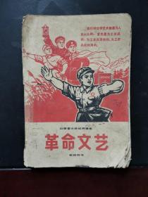 文革课本 山西省小学试用课本 革命文艺(教师用书)有毛主席像毛主席语录 1971年一版一印