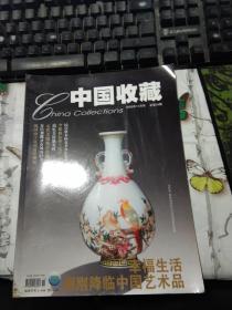 中国收藏2005年11月号 总第59期