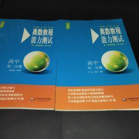 奥数教程 第七版 能力测试 高中第一分册  第二分册  合售