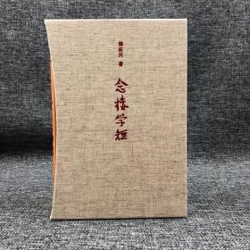 (橙色)真皮限量编号版 钟叔河签名藏书票版《念楼学短》(一函两册,函套精装)