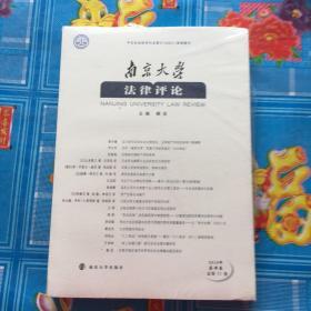 南京大学法律评论(2019年春季卷总第51卷)