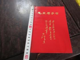 毛主席手书(内有毛林.及题词)软精装本. 32开.很漂亮.极少