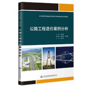 公路工程造价案例分析