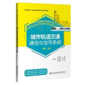 城市轨道交通通信与信号系统(第2版)