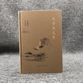 独家| 辛德勇签名钤印《史事与史笔》(精装毛边本,一版一印) 包邮(不含新疆、西藏)