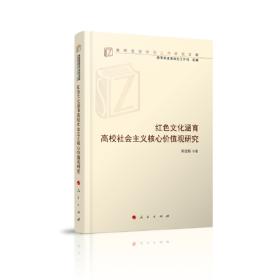 红色文化涵育高校社会主义核心价值观研究(高校思想政治工作研究文库)