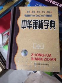 中华辨析字典