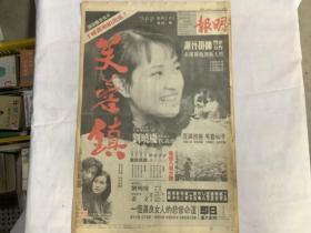 芙蓉镇 电影 报纸宣传海报 8开 报纸一张