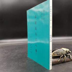 台湾中华书局版 吴奚真 译《希腊罗马名人传》(下册)