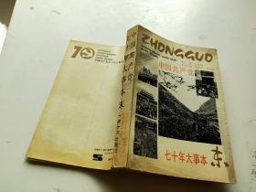 中国共产党 七十年大事本