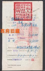 1954年,西南区盐务管理局盐税税票,加盖食盐税印章,同时缴纳盐工福利费,云花盐