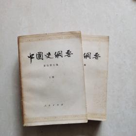 中国史纲要(上下)
