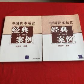 中国资本运营经典案例上下册。