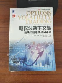 期权波动率交易:波动市场中的盈利策略(未拆封)