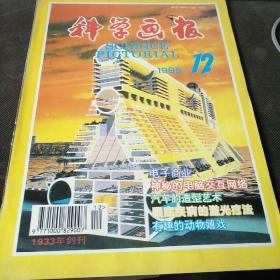 科学画报1995.12