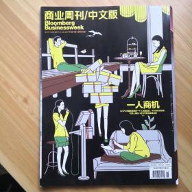 商业周刊/中文版2017第21期