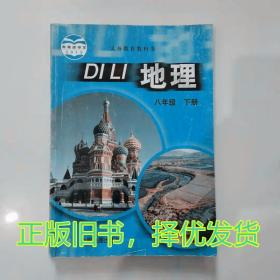 二手正版初中地理八8年级下册课本中国地图出版社教科书初二地理