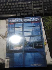 建筑创作2009年第3期总第118期