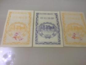 武汉市第六棉纺织厂 长江棉纱、长江涤棉纱商标共三张