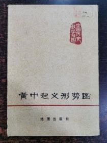 中国历史教学挂图—黄巾起义形势图