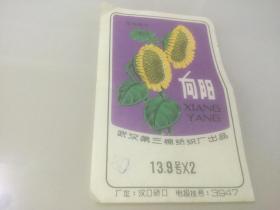 武汉第三棉纺织厂出品 向阳 商标