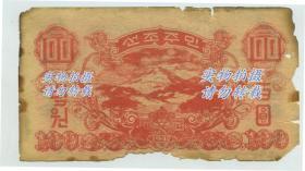 朝鲜战争中,联合国军部队司令马克克拉克签发的路条一张,志愿军持此路条可获优待