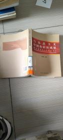马克思主义中国化最新成果