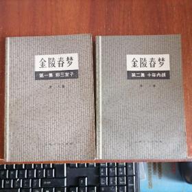金陵春梦( 全八集,1-6集为上海文化版,第七八集北京版)