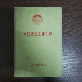 人民政协工作手册