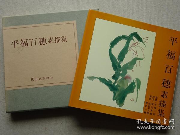 平福百穗素描集
